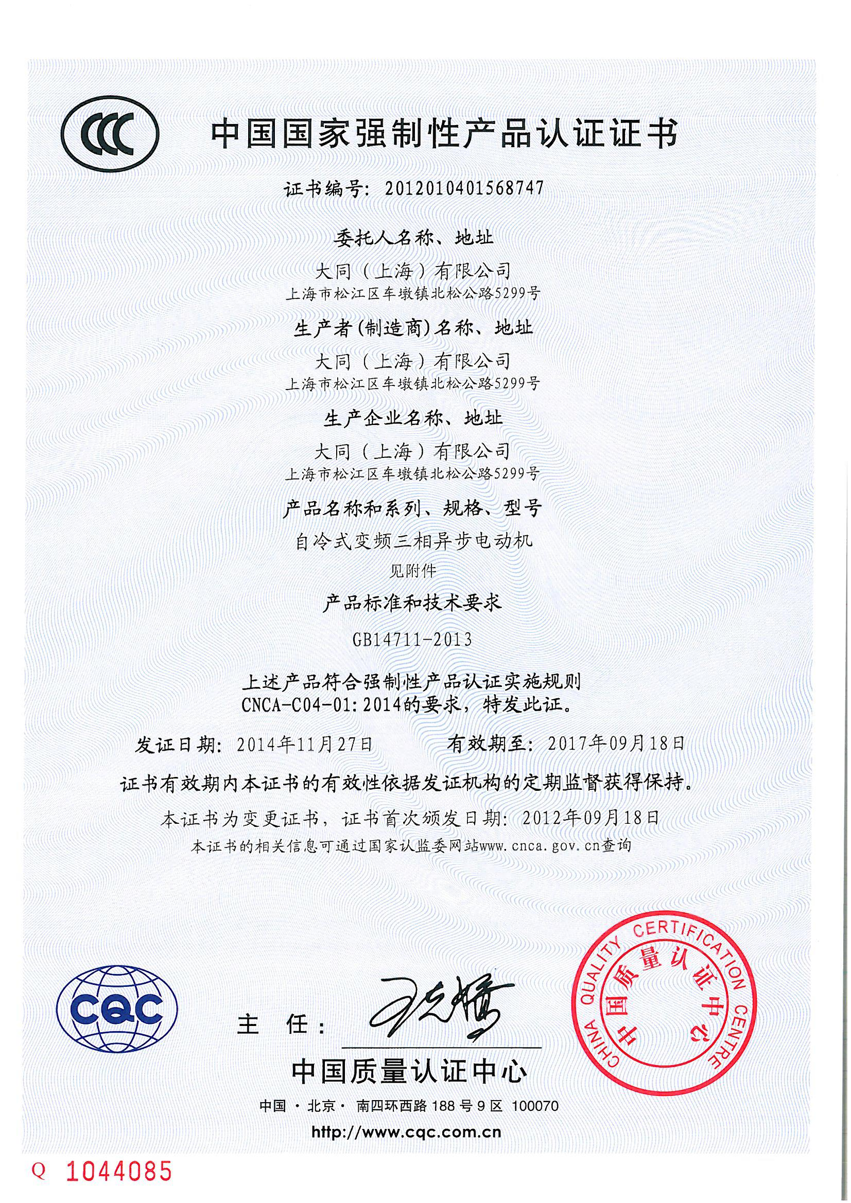 Quality qualification ccc certification for tbzb series motors xflitez Image collections